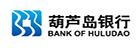 葫芦岛银行招聘