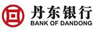 丹东银行招聘