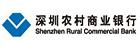 深圳农村商业银行招聘