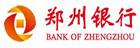 郑州银行招聘
