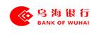 乌海银行招聘