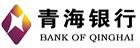 青海银行招聘